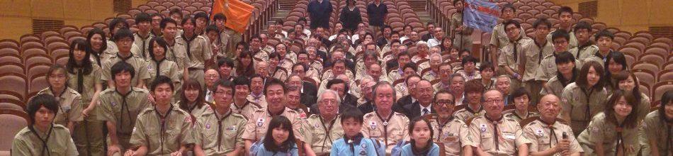 日本ボーイスカウト東京連盟世田谷第25団
