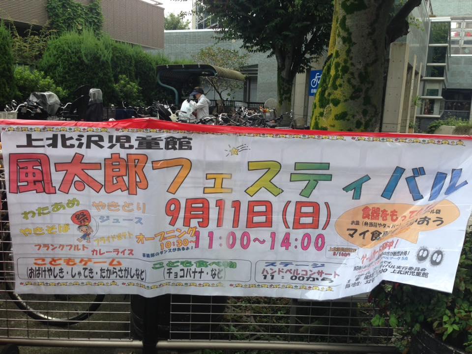 風太郎フェスティバル2016