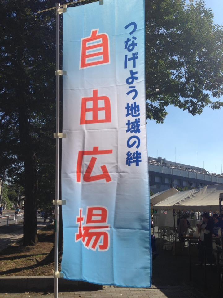 2016 自由広場
